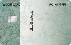 카드의정석 POINT 주거래 (서울시립대학교)