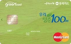 우리 청춘100세 카드