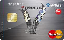 인터파크도서 NEW우리V카드