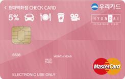 현대백화점 체크카드[발급중단]
