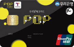POP 우리V체크카드