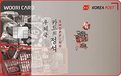 우체국 카드의정석 SHOPPING