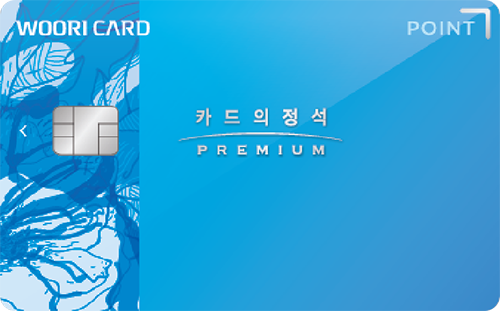 2f83c22922c 우리카드_카드의정석 PREMIUM POINT