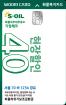 S-OIL화물복지40 (기업체크)
