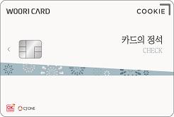 카드의정석 COOKIE CHECK