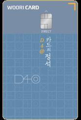 우리카드 D4@ 카드의정석(Discount 4)