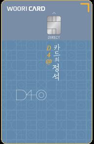 D4@카드의정석