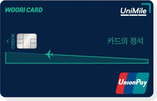 카드의 정석 UniMile CHECK