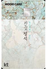 KT 카드의정석 Super DC
