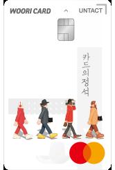 카드의정석UNTACT