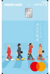 카드의정석UNTACT PLATINUM