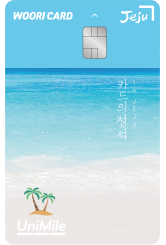 카드의정석 UniMile in JEJU