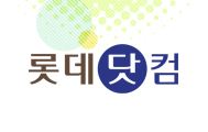 롯데닷컴 이미지