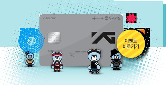 우리 YG 체크카드 출시기념 이벤트