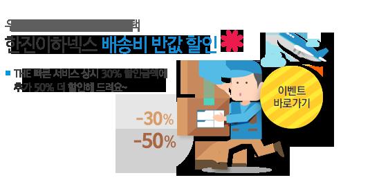 해외직구 배송비 추가 50% 할인