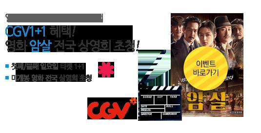 CGV1+1 혜택! 영화「암살」전국 상영회 초청!