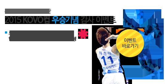 KOVO컵 우승 기념 대고객 감사이벤트