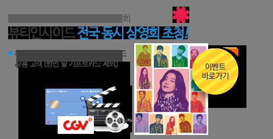 셋째주 일요일 CGV 미개봉 대작 전국 동시 상영
