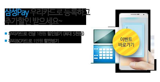 삼성Pay, 우리카드 할인 이벤트