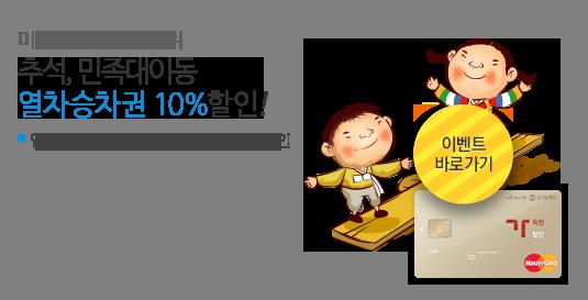 추석, 민족대이동 열차승차권 10% 할인!