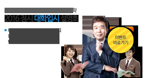 2016 정시 최종 대학입시설명회 초청