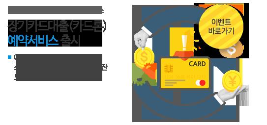 장기카드대출(카드론) 예약서비스 출시