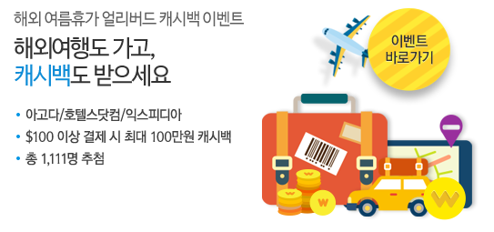 여름휴가 대비, 호텔 예약사이트 캐시백 이벤트