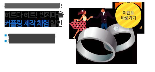우리카드로 이색 데이트 체험!  히트다 히트! 반지마을  커플링 제작 체험 할인  -반지 제작체험 20% 현장할인  -패션 목걸이 증정