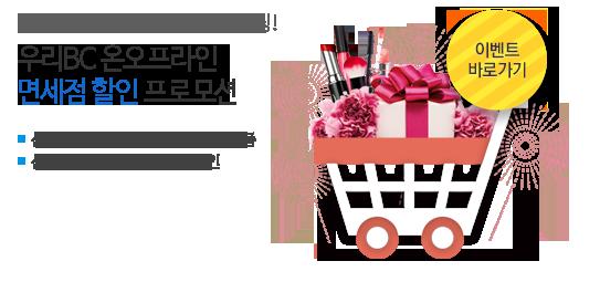 여행이 더 즐거워지는 면세점 쇼핑!  우리BC 온오프라인  면세점 할인 프로모션  -신라면세점 온오프라인 할인 및 경품  -신세계면세점 온오프라인 할인
