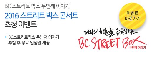 우리카드와 함께 하는   2016 가을 스트리트박스 콘서트 초청 이벤트  11월 스트리트박스 콘서트와 행복하고 따뜻하게 보내세요~