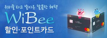 위비를 타고 날아온 달콤한 혜택 WiBee 할인ㆍ포인트카드
