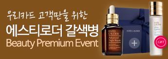 에스티로더 갈색병  Beauty Premium Event