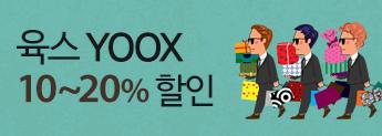 육스 YOOX 10~20% 할인
