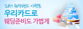 2017년 웨딩밴드 이벤트 우리카드로 웨딩 준비도 가볍게~