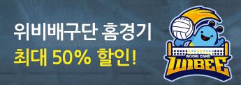 위비배구단 홈경기  최대 50% 할인!