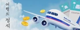해외여행의 정석! 국내공항 라운지 바우처 + 해외여행 경비 지원!