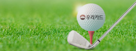 해외 골프 여행의 정석! 우리카드와 특별한 라운딩