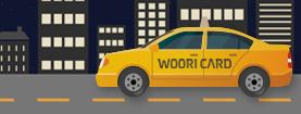 추운 겨울 귀가길 택시비 할인받고 안전귀가!