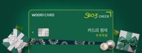 「카드의정석 SSO3 CHECK」 출시 기념 이벤트