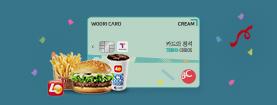 「카드의정석 CREAM TEENS CHECK」 출시 기념 이벤트