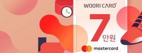 우리 마스터카드로 해외 온라인 결제 시 최대 7만원 혜택!