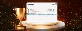 카드의 정석 COOKIE CHECK '20대가 뽑은 체크카드 1위' 기념 이벤트