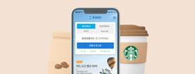 앱으로 편리한 카드생활! 우리카드앱 로그인 하고 스벅 신메뉴 받아가세요~ 스타벅스 신메뉴는 우리카드 스마트앱과 즐겨보세요