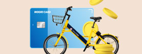 대세 전기자전거 이용해볼까?  카카오T 바이크 이용할 때마다 5백원 페이백! 무더운 여름날엔 카카오 전기자전거 타고 시원한 이동! 우리카드가 지원합니다~