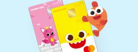 핑크퐁&아기상어 브랜드 콜라보 기념 이벤트